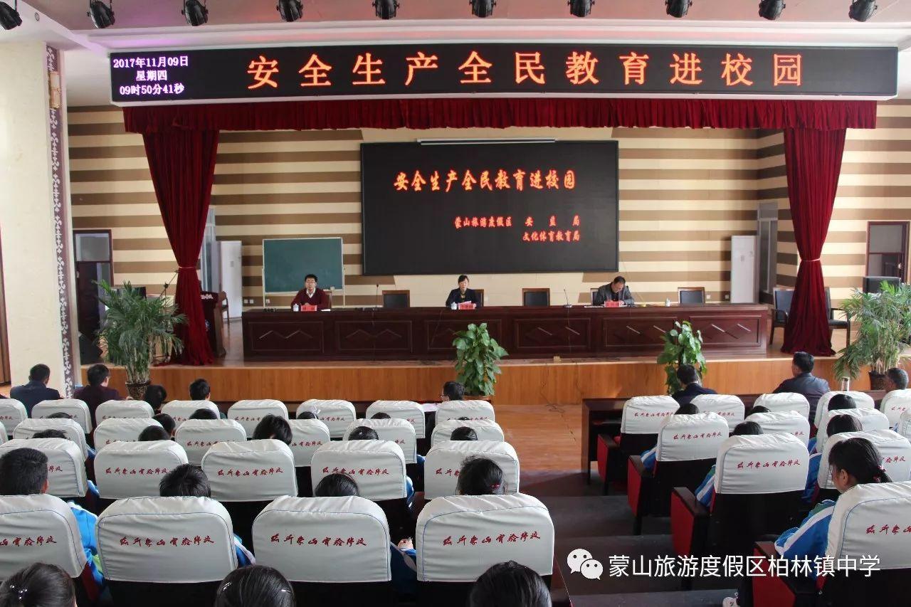 亚搏体育ios下载苹果版生产全民教育走进临沂蒙山实验学校