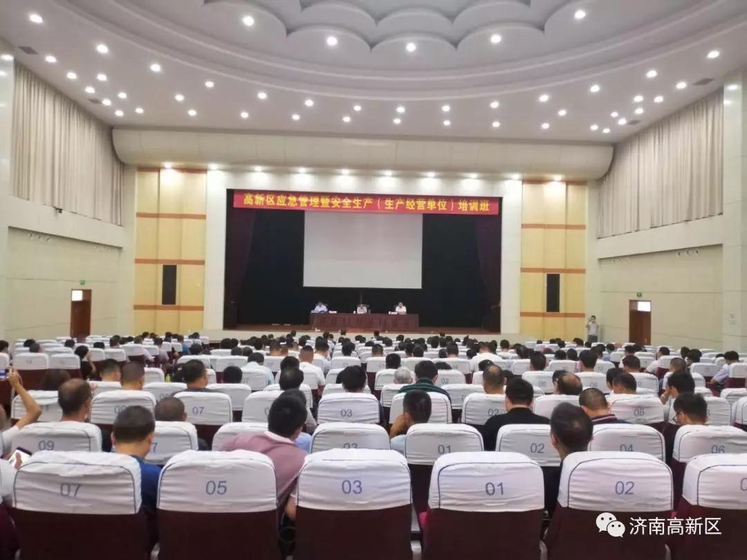 济南高新区举办应急管理暨亚搏体育ios下载苹果版生产培训班